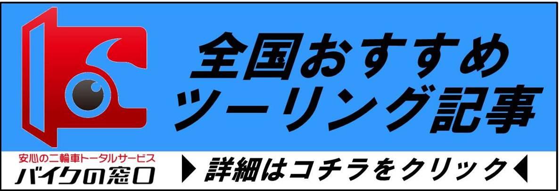 モトオークレンタルバイクスタートキャンペーン